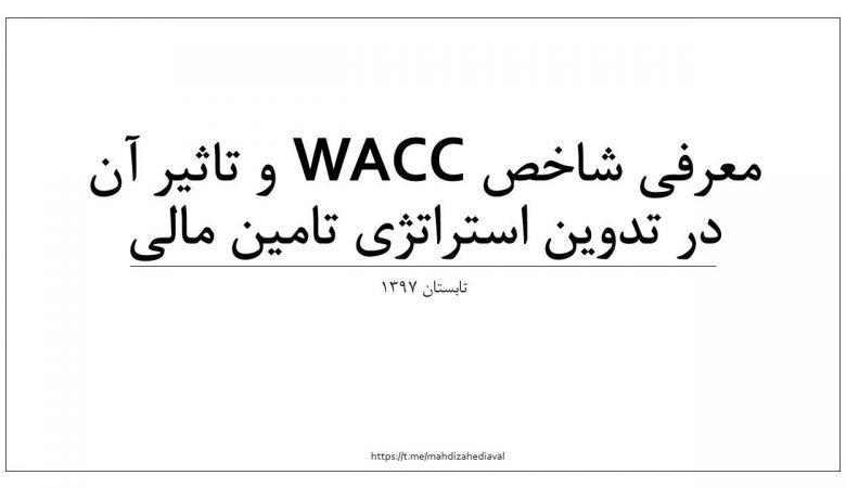 میانگین وزنی هزینه تامین سرمایه (WACC) چیست؟